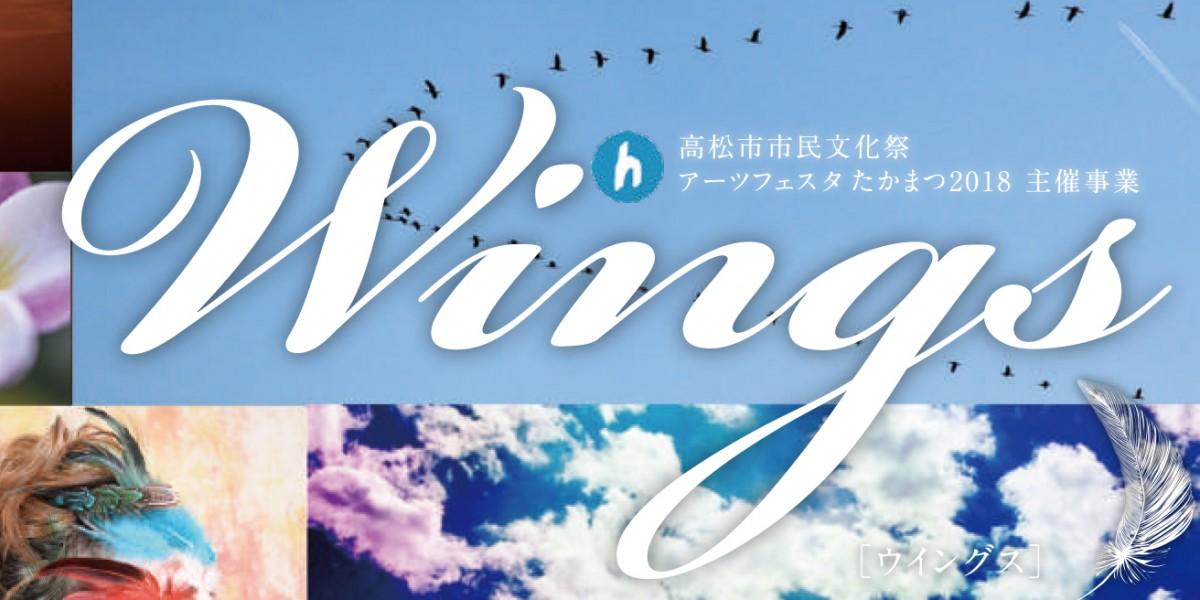 Wings翼を広げて、未来へ羽ばたく。